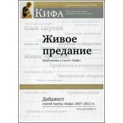 Живое предание. Дайджест статей газеты «Кифа» 2007-2012 гг.