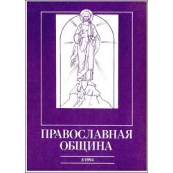 Православная община № 21