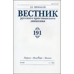 Вестник русского христианского движения: Журнал: №191.