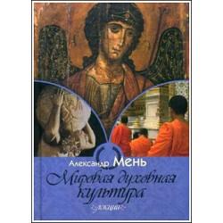 Прот. Александр Мень. Мировая духовная культура.
