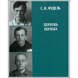 Фудель С.И. Церковь верных.