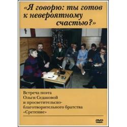 DVD. «Я говорю: ты готов к невероятному счастью?». Встреча поэта Ольги Седаковой и просветительско-благотворительного братства
