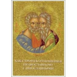 Как строить отношения православному с инославными