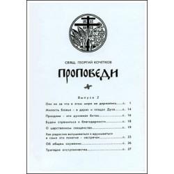 Свящ. Георгий Кочетков. Проповеди. Выпуск 2.