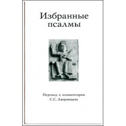 Избранные псалмы / Перевод и комментарии С.С. Аверинцева.