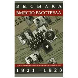 Высылка вместо расстрела: Депортация интеллигенции в документах ВЧК-ГПУ. 1921-1923.