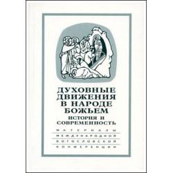 Духовные движения в Народе Божьем.