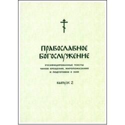 Православное богослужение. Выпуск 2.