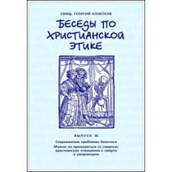 Свящ. Георгий Кочетков. Беседы по христианской этике. Выпуск 10.
