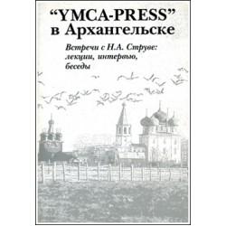 «YMKA-PRESS» в Архангельске. Встречи с Н.А. Струве...