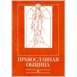 Православная община № 32