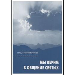 Свящ. Георгий Кочетков. Мы верим в общение святых.