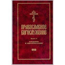 Православное богослужение. Книга 4. Крещение и миропомазание.