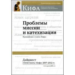 Проблемы миссии и катехизации. Дайджест статей газеты «Кифа» 2007-2012 гг.