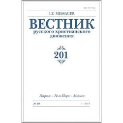 Вестник русского христианского движения: Журнал: №201.