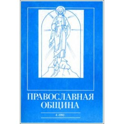 Православная община № 10