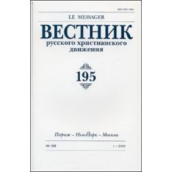 Вестник русского христианского движения: Журнал: №195.