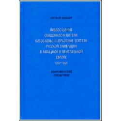 Православные священнослужители, богословы и церковные деятели русской эмиграции...