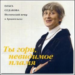 CD 1,2. «Ты гори, невидимое пламя». Ольга Седакова.