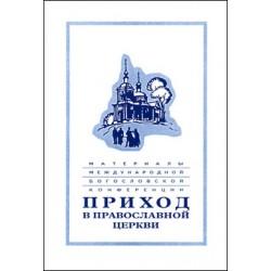 Приход в Православной церкви