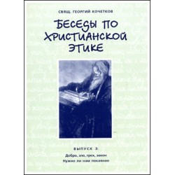 Свящ. Георгий Кочетков. Беседы по христианской этике. Выпуск 3