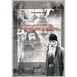 Бычков С. Страдный путь архимандрита Тавриона.
