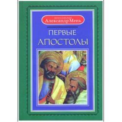 Прот. Александр Мень. Первые апостолы.