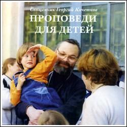 CD. Свящ. Георгий Кочетков. Проповеди для детей.