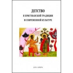 Детство в христианской традиции и современной культуре.