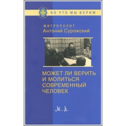 Митр. Антоний Сурожский. Может ли верить и молиться современный человек.