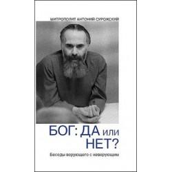Митр. Антоний Сурожский. Бог: да или нет? Беседы верующего с неверующим.