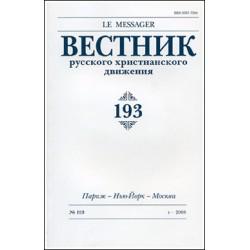 Вестник русского христианского движения: Журнал: №193.