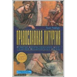Уайбру Хью. Православная литургия. Развитие евхаристического богослужения византийского обряда.