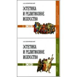 DVD. Копировский А.М. Эстетика и религиозное искусство.