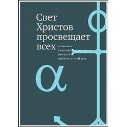 Альманах СФИ «Свет Христов просвещает всех». Выпуск 10.