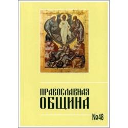 Православная община № 48