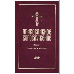 Православное богослужение. Книга 1. Вечерня и Утреня.