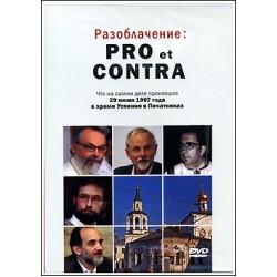 DVD. «Разоблачение: pro et contra». Документальный фильм.