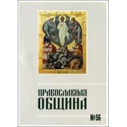 Православная община № 56