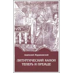 Жураковский А.Е. Литургический канон теперь и прежде.