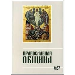 Православная община № 57