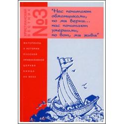 Христианский вестник №3. 1996-1998 гг.