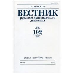 Вестник русского христианского движения: Журнал: №192