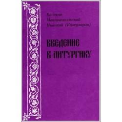 Еп. Макариопольский Николай (Кожухаров). Введение в литургику.