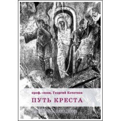 Проф.-свящ. Георгий Кочетков. Путь Креста.