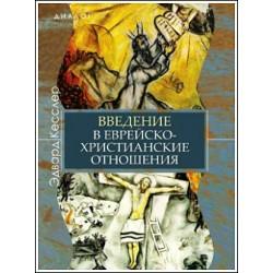 Кесслер Э. Введение в еврейско-христианские отношения.