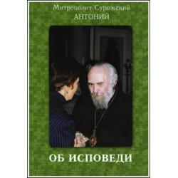 Митр. Антоний Сурожский. Об исповеди.