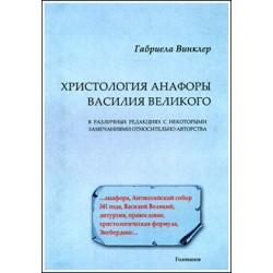 Винклер Габриела. Христология анафоры Василия Великого.