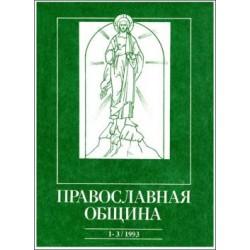 Православная община № 13-15