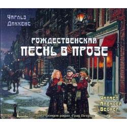 MP3. Рождественская песнь в прозе. Диккенс Ч. (аудиокнига).
